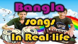 Bangla songs in Real life