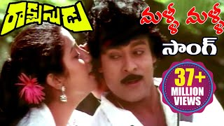 Rakshasudu Songs -  Malli Malli - Chiranjeevi, Suhasini