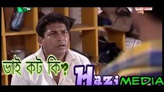 Bangla funny video by..Mosharraf Karim Natok.ভাই কট কি?