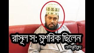 Islamic Lecture || নবী সঃ মুশরিক ছিলেন by Maulana Tarek Monowar || Mufti Rizwan Rafiqi