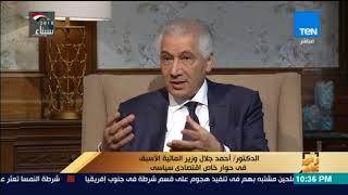 """رأى_عام  د. أحمد جلال : """"المجتمع إللى  مفهوش تكافؤ فرص  ظالم للفقير وللغنى"""""""