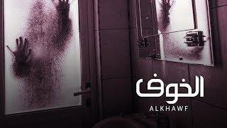مسلسل الخوف  - حلقة 15 - ZeeAlwan