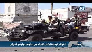 القبائل اليمنية ترفض القتال في صفوف ميليشيا الحوثي