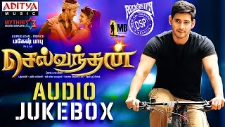 Selvandhan Tamil Movie Full Songs Jukebox || Mahesh Babu , Shruti Haasan, Devi Sri Prasad