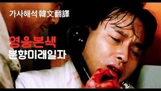 영웅본색 英雄本色 OST  분향미래일자 奔向未來日子  [가사해석 韓文翻譯]