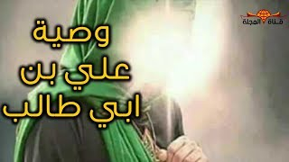 وصية الإمام علي بن أبي طالب لـ الحسن والحسين في لحظاته الاخيرة - التي تبكي الصخر