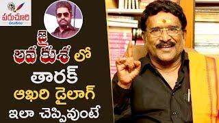 Paruchuri Gopala Krishna About Jr NTR Action in Jai Lava Kusa Movie   Paruchuri Palukulu
