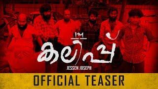 #കലിപ്പ് ഒഫീഷ്യൽ ടീസർ | #Kalippu Malayalam Movie Official Teaser