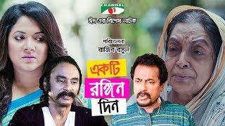 Ekti Rongin Din | একটি রঙ্গিন দিন | Eid Special Natok | Salauddin Lavlu | Faruk | Channel i TV