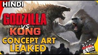 Godzilla vs Kong Concept Art LEAKED [Explained In Hindi]