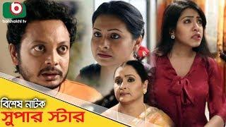 Bangla Natok | Super Star | Bijori, Chitrolekha, Rashed Mamun