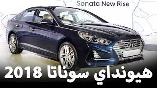 هيونداي سوناتا 2018 الشكل الجديد + مواصفات واسعار Hyundai Sonata
