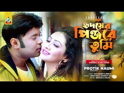Protik Hasan, Nowmi - Hridoyer Pinjore Tumi | Mastaan O Police Movie Song 2017 | Sangeeta