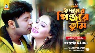 Protik Hasan, Nowmi - Hridoyer Pinjore Tumi   Mastaan O Police Movie Song 2017   Sangeeta