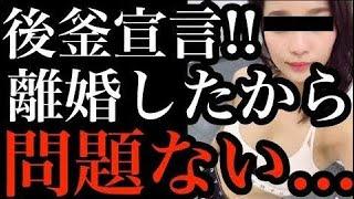 【衝撃】葉加瀬マイ、勝手に松居一代の後釜宣言!! 離婚したら問題ないですよね...!!? 【芸能えんためcapitol】