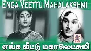 Enga Veetu Mahalakshmi Full Movie  எங்க வீட்டு மகாலட்சுமி