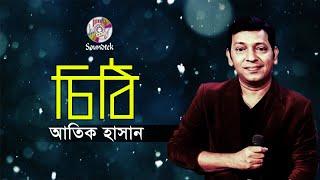 Atik Hasan - Chithi | Music Video | Soundtek