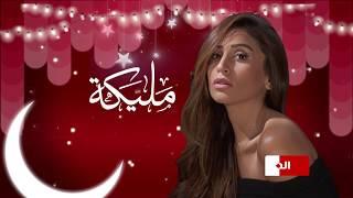 """البرومو التشويقى الأول لـ """"مسلسل مليكة""""   بطولة دينا الشربيني  رمضان 2018"""