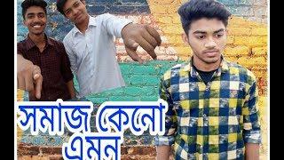 সমাজ কেনো এমন?   Dhaka Boyz King