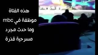 هذه حقيقة الفتاة اسمها سميه دافستاني موظفة في MBC  يعني طلعت مسرحية واتفاق بين المطرب ماجد والفتاة