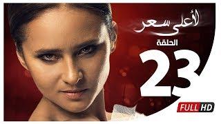 مسلسل لأعلى سعر HD - الحلقة الثالثة والعشرون | Le Aa