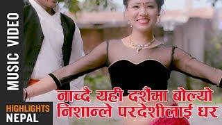 Soluu Ft. Chautara Music Fellowship | New Nepali Song 2017/2074 | Raman Thami & Dina Thami