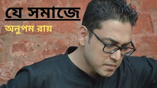 Anupam Roy | Je Shawmaje | Bakyobageesh | অনুপম রায়