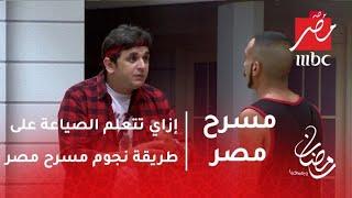 مسرح مصر -إزاي تتعلم الصياعة على طريقة نجوم مسرح مصر