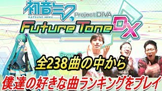 そりゃ長動画にもなる! 初音ミク Project DIVA Future Tone DX ランキング編