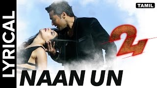 Lyrical: Naan Un | Full Song with Lyrics | 24 Tamil Movie