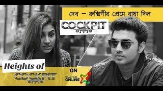 Heights Of Cockpit | দেব রুক্মিনীর প্রেমে বাধা দিলো ককপিট | Dev | Rukmini | Tollywood Online