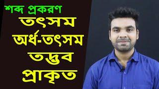 শব্দ প্রকরণ | Bangla Grammar | Bangla Tutorial with Saklain Oddri | বাংলা ব্যাকরণ|