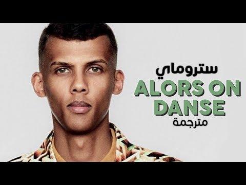 Stromae Alors on danse Arabic sub أغنية ستروماي مترجمة