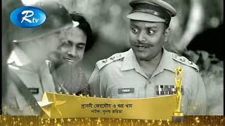 শ্রেষ্ঠ পরিচালক   ভাষা আন্দোলন ও মুক্তিযুদ্ধ ভিত্তিক নাটক   Sunsilk Rtv Star Award 2017   Rtv