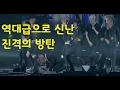 [방탄소년단] 역대급으로 신난 진격의 방탄 ㅋㅋㅋㅋ