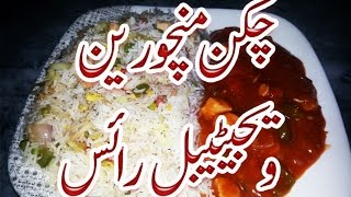 How To Make Chicken Manchurian Vegetable Rice Recipe AT Home pakistani Urdu Recipe
