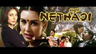 Nethaji Full Movie HD