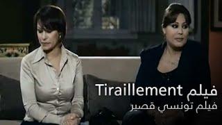 حيرة -  Tiraillement | فيلم تونسي قصير - Court Métrage Tunisien
