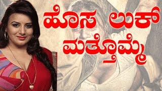 Actress Pooja Gandhi With Her New Looks