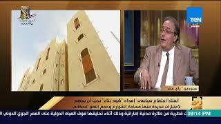رأي عام - جودة الحياة .. المصريون في انتظار التطبيق - فقرة كاملة