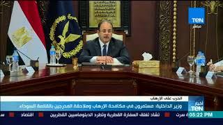 أخبار TeN - وزير الداخلية: مستمرون في مكافحة الإرهاب وملاحقة المدرجين بالقائمة السوداء