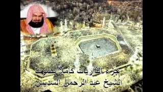 جزء الذاريات - عبد الرحمن السديس Juz Az-Zariyat by Abdul rahman Al sudais