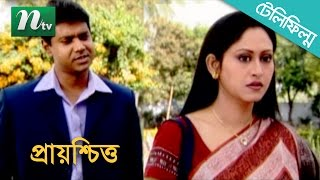 Bangla Telefilm - Prayoshchitto | Indrani Haldar, Tony Dayes, Parthosarothy Dev
