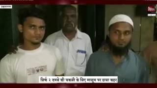 Ulhasnagar: 2 Minor Boys paraded Naked for stealing Food 'network mahanagar'