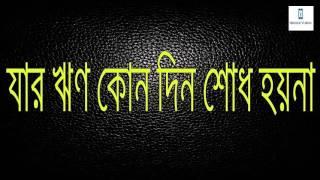 ▻▻যার ঋণ কোন দিন শোধ হয়না ▻▻Jar Rin Konodin Shodh Hoyna▻▻Bangla islamic gojol  Song ▻▻বাংলা গজল