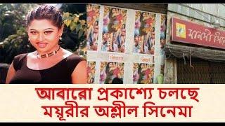 আবারো প্রকাশ্যে চলছে  ময়ূরীর অশ্লীল সিনেমা - Hot Actress Moyuris update