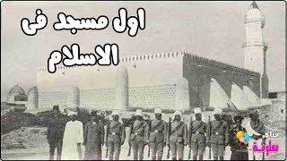 ما هو اول مسجد فى الاسلام ؟