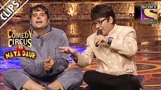 Krishna Is Getting Married | Comedy Circus Ka Naya Daur