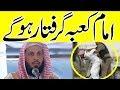 Khana kabba  News   Saudi Arabia Arrested Imam E Kaaba
