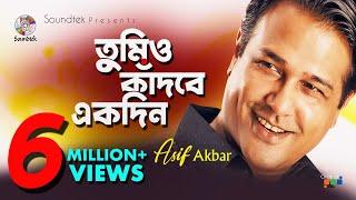 Asif | Tumio Kadbe Ekdin | তুমিও কাঁদবে একদিন | Lyrics Video | Bangla Song | Soundtek